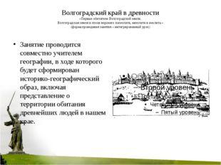 Волгоградский край в древности «Первые обитатели Волгоградской земли. Волгогр