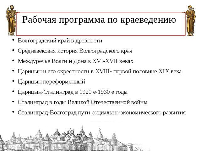 Рабочая программа по краеведению Волгоградский край в древности Средневековая...