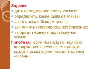 Задачи: дать определение слову «эскиз»; определить, какие бывают эскизы; узна