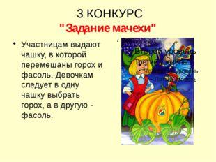 """3 КОНКУРС """"Задание мачехи"""" Участницам выдают чашку, в которой перемешаны гор"""