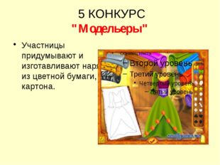 """5 КОНКУРС """"Модельеры"""" Участницы придумывают и изготавливают наряд из цветной"""
