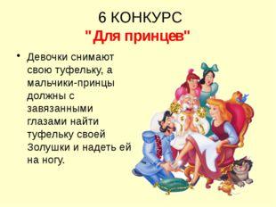 """6 КОНКУРС """"Для принцев"""" Девочки снимают свою туфельку, а мальчики-принцы дол"""