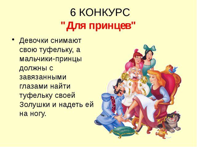 """6 КОНКУРС """"Для принцев"""" Девочки снимают свою туфельку, а мальчики-принцы дол..."""