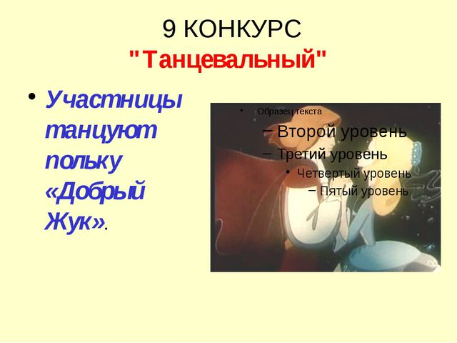 "9 КОНКУРС ""Танцевальный"" Участницы танцуют польку «Добрый Жук»."