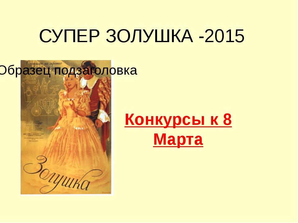 СУПЕР ЗОЛУШКА -2015 Конкурсы к 8 Марта