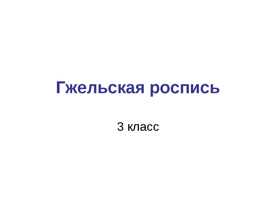 Гжельская роспись 3 класс