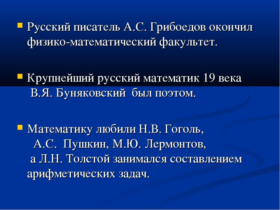 Русский писатель А.С. Грибоедов окончил физико-математический факультет. Круп...