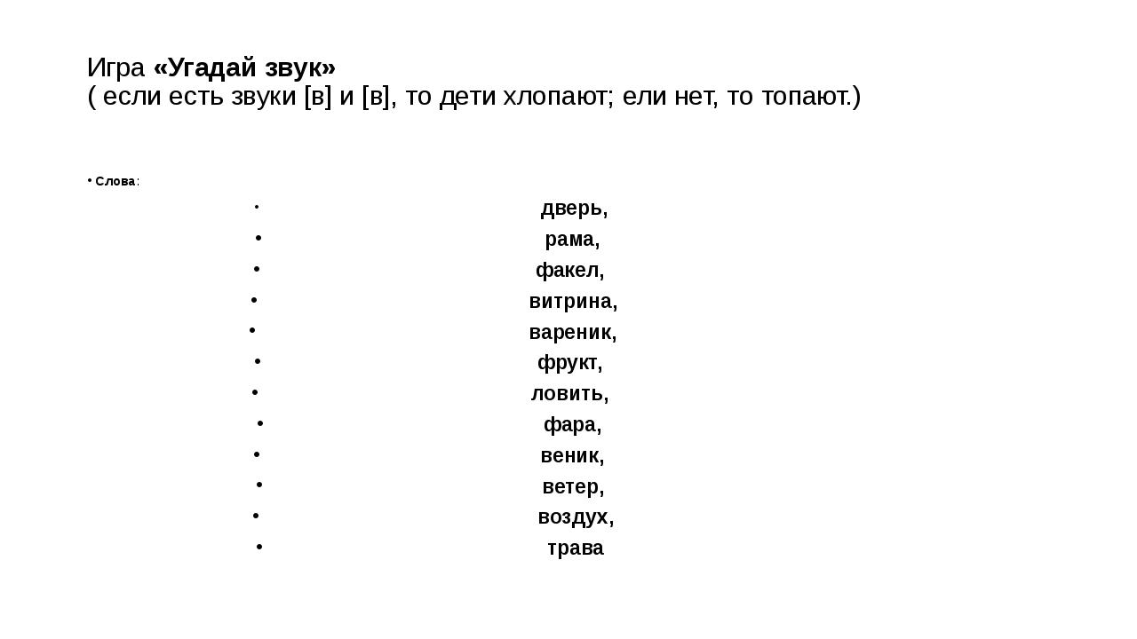 Игра «Угадай звук» ( если есть звуки [в] и [в], то дети хлопают; ели нет, то...