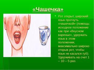 «Чашечка» Рот открыт, широкий язык прогнуть «чашечкой» (помощь: исходное пол