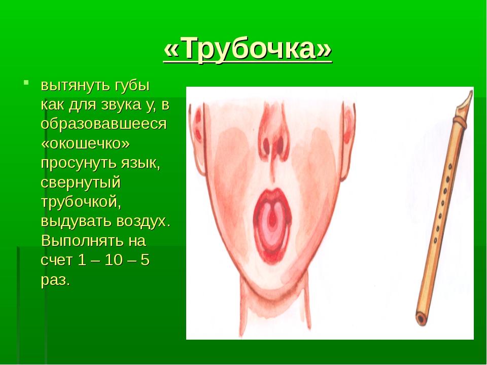 «Трубочка» вытянуть губы как для звука у, в образовавшееся «окошечко» просуну...