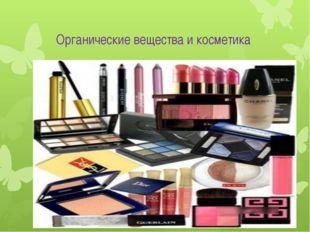 Органические вещества и косметика