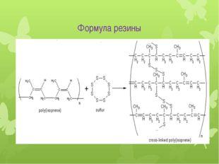 Формула резины