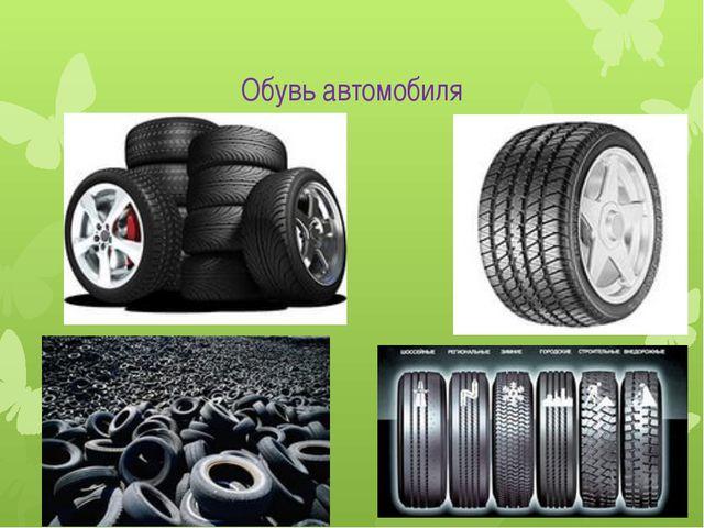 Обувь автомобиля