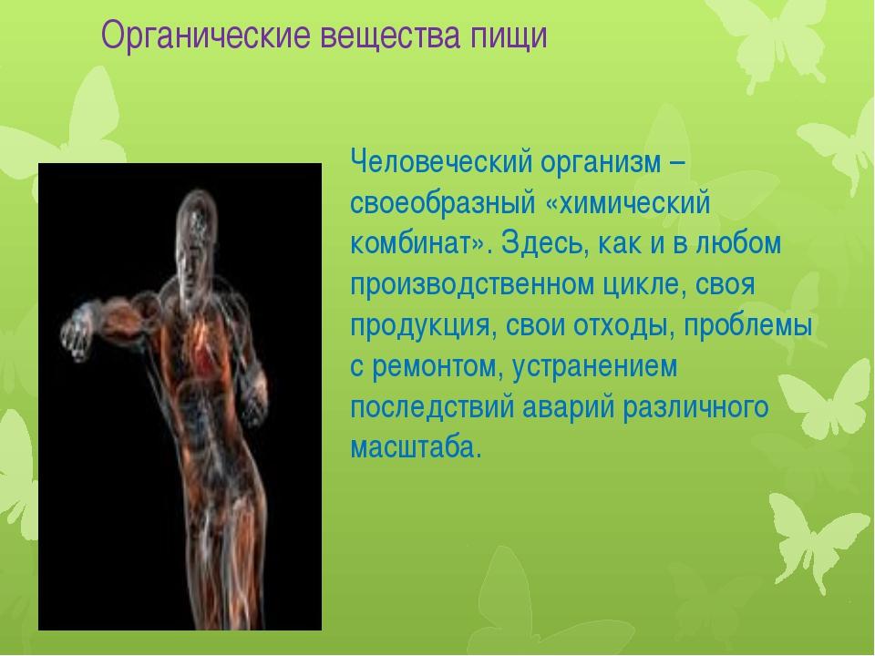 Человеческий организм – своеобразный «химический комбинат». Здесь, как и в лю...