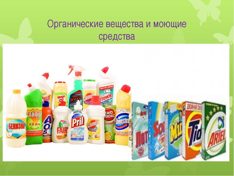 Органические вещества и моющие средства