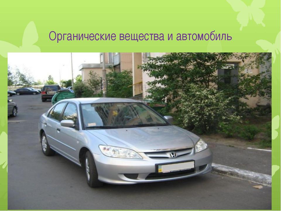 Органические вещества и автомобиль