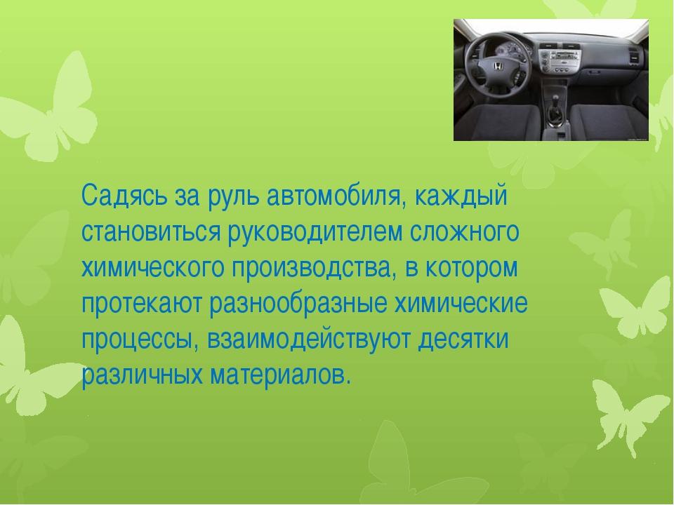 Садясь за руль автомобиля, каждый становиться руководителем сложного химическ...