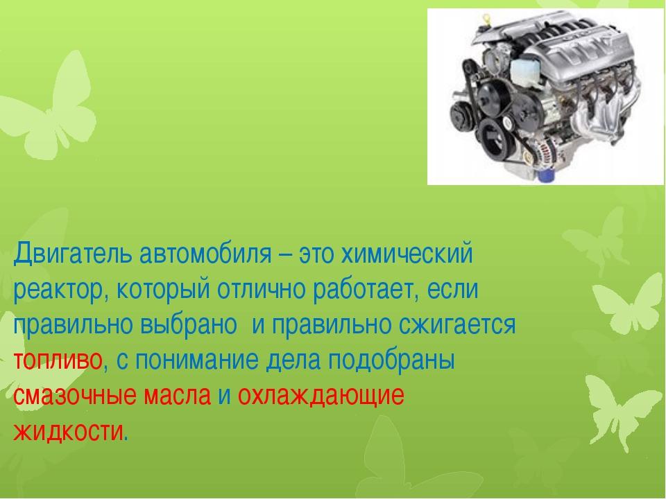 Двигатель автомобиля – это химический реактор, который отлично работает, если...
