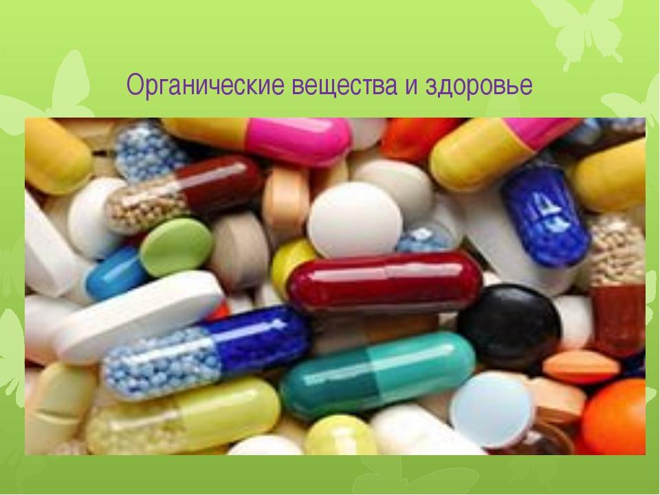 Органические вещества и здоровье