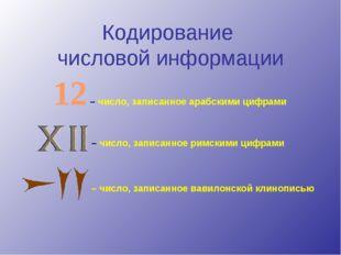Кодирование числовой информации 12 – число, записанное арабскими цифрами – чи
