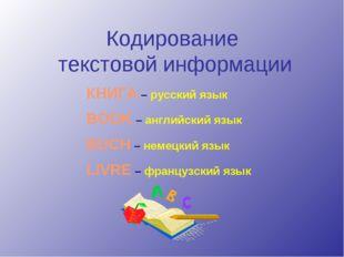 Кодирование текстовой информации КНИГА – русский язык BOOK – английский язык