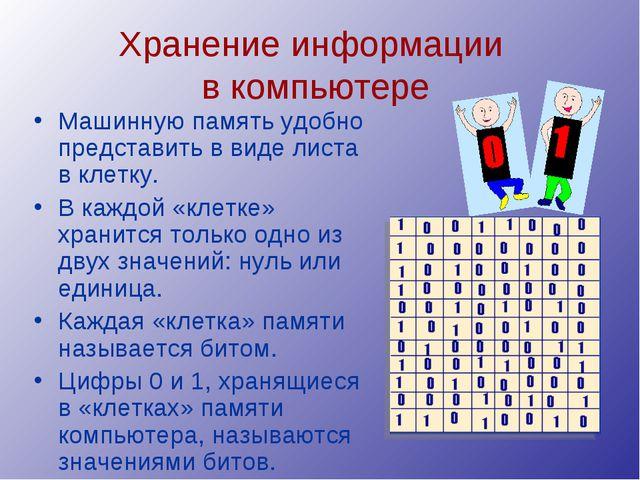 Хранение информации в компьютере Машинную память удобно представить в виде ли...