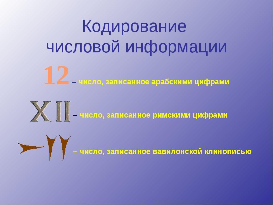 Кодирование числовой информации 12 – число, записанное арабскими цифрами – чи...