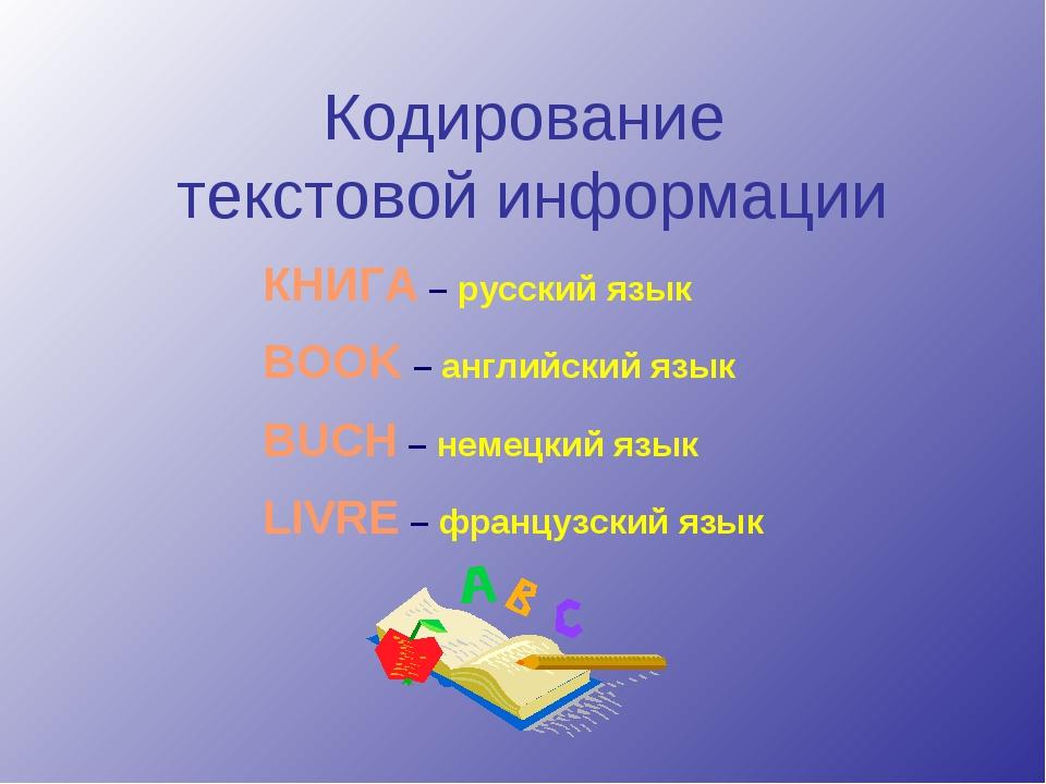 Кодирование текстовой информации КНИГА – русский язык BOOK – английский язык...