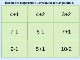 4+1 4+2 3+2 7-1 6-1 7+1 9-1 5+1 10-2 Найди все выражения , ответы которых рав
