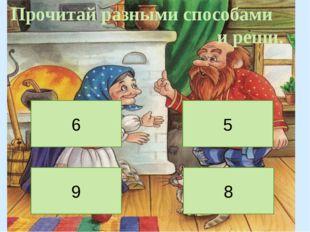 4+2 6 7+2 9 Прочитай разными способами и реши. 3+2 5 6+2 8