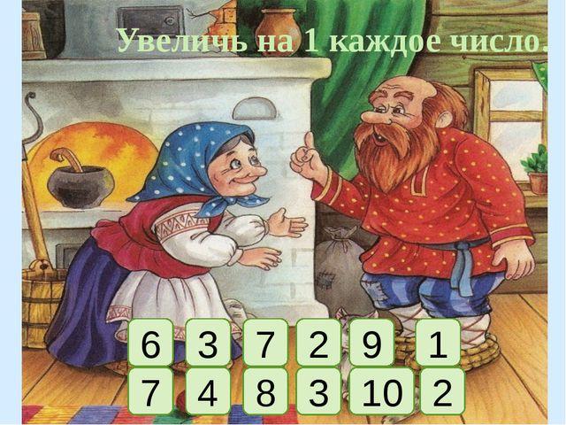 6 3 7 2 9 1 7 4 8 3 10 2 Увеличь на 1 каждое число.