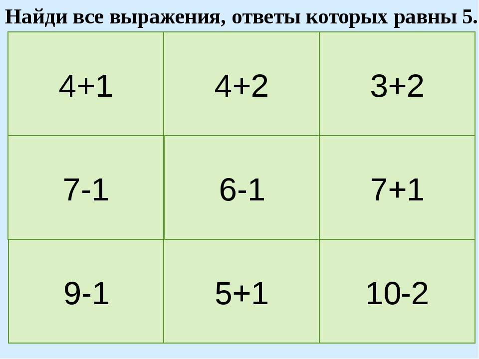 4+1 4+2 3+2 7-1 6-1 7+1 9-1 5+1 10-2 Найди все выражения, ответы которых равн...