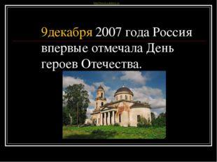 9декабря 2007 года Россия впервые отмечала День героев Отечества. III Всеросс