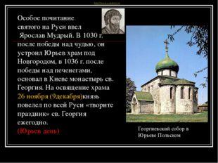 Особое почитание святого на Руси ввел Ярослав Мудрый. В 1030 г. после победы