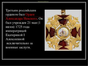 Третьим российским орденом был Орден Александра Невского. Он был учрежден 21