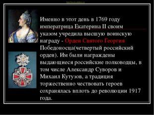 Именно в этот день в 1769 году императрица Екатерина II своим указом учредила