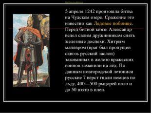 5 апреля 1242 произошла битва на Чудском озере. Сражение это известно как Лед