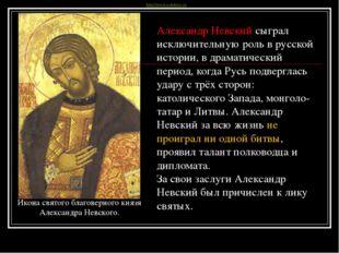 Икона святого благоверного князя Александра Невского. Александр Невский сыгра