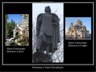 Памятник в Санкт-Петербурге Храм Александра Невского в Ялте Храм Александра Н
