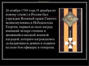 26 ноября 1769 года (9 декабря по новому стилю) в России был учрежден Военный
