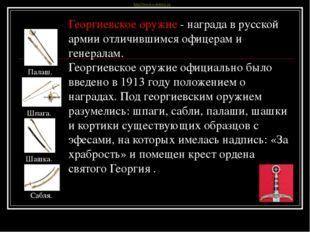 Георгиевское оружие - награда в русской армии отличившимся офицерам и генерал