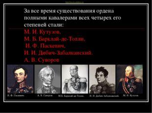 За все время существования ордена полными кавалерами всех четырех его степене