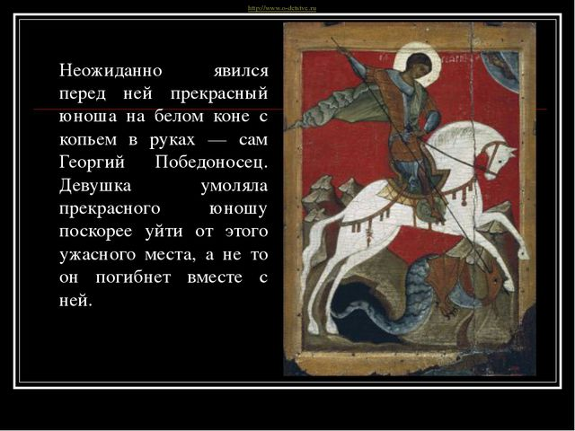 Неожиданно явился перед ней прекрасный юноша на белом коне с копьем в руках —...