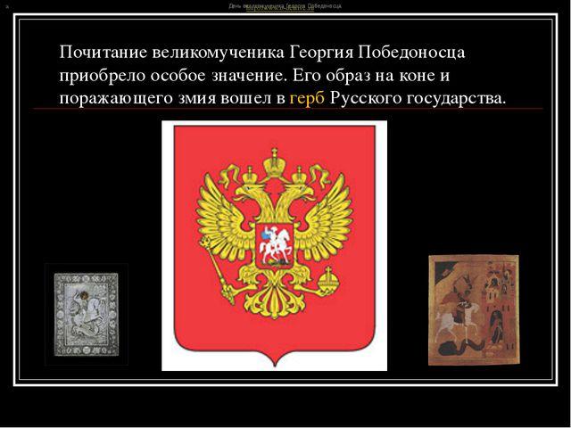 День великомученика Георгия Победоносца День великомученика Георгия Победоно...