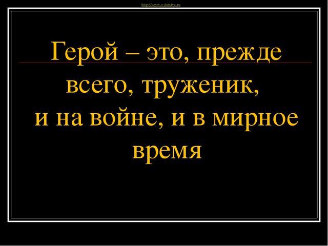 Герой – это, прежде всего, труженик, и на войне, и в мирное время  III Всеро...