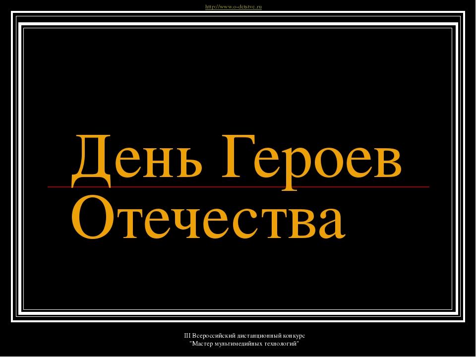 """День Героев Отечества III Всероссийский дистанционный конкурс """"Мастер мультим..."""