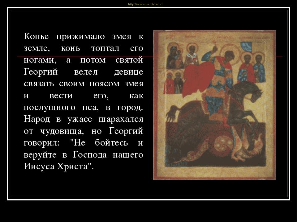 Копье прижимало змея к земле, конь топтал его ногами, а потом святой Георгий...