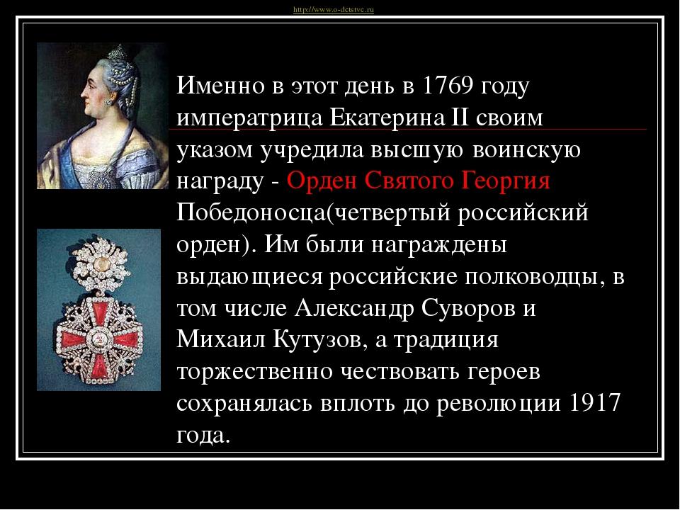 Именно в этот день в 1769 году императрица Екатерина II своим указом учредила...