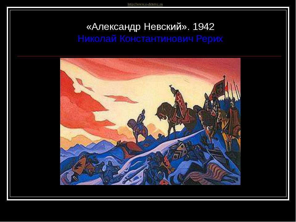 «Александр Невский». 1942 Николай Константинович Рерих III Всероссийский дист...