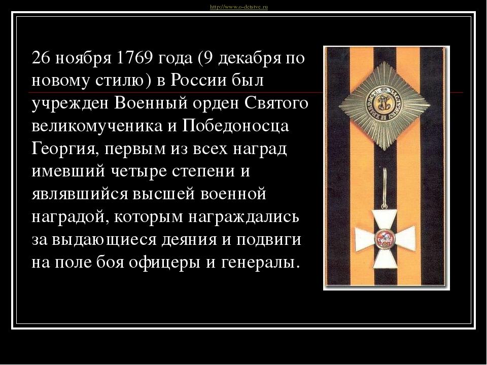 26 ноября 1769 года (9 декабря по новому стилю) в России был учрежден Военный...